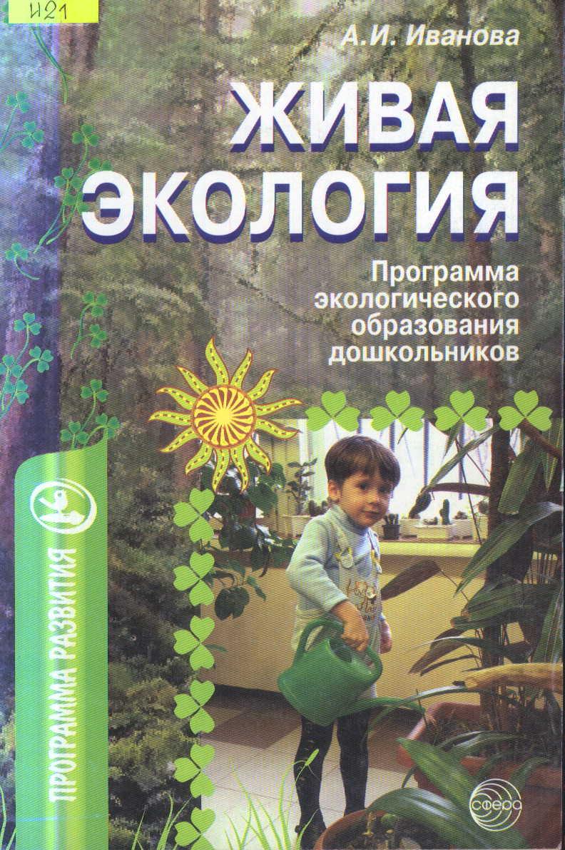 экологическое воспитание дошкольников в детском саду направления вработе конспекты занятий