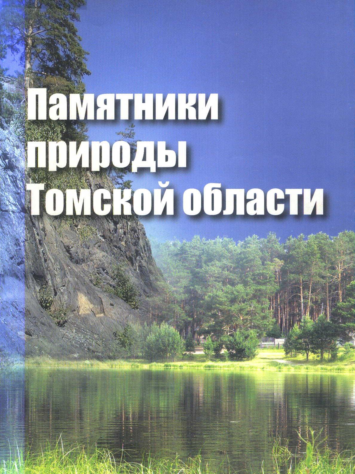 Экологические организации Томской области